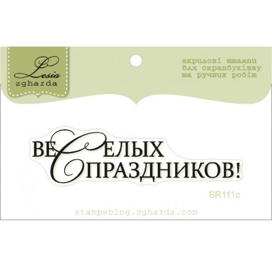 """Акриловый штамп """"Веселых Праздников!"""", размер 6,3х1,6 см"""
