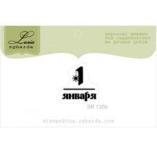 """Акриловый штамп """"1 января"""", размер 1,8х1,8 см"""