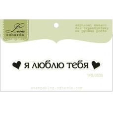 """Акриловый штамп """"Я люблю тебя"""", размер 6,5х0,8 см"""