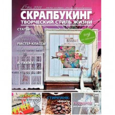 Журнал Скрапбукинг Творческий стиль жизни №1-2013, гид по стилям скрапбукинга