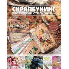 Журнал Скрапбукинг Творческий стиль жизни №5-2012, домашний декор