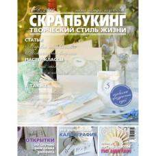 Журнал Скрапбукинг Творческий стиль жизни №6-2012, торжество