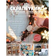 Журнал Скрапбукинг Творческий стиль жизни №8-2012, ретро - семейные архивы