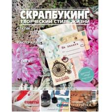 Журнал Скрапбукинг Творческий стиль жизни №3-2013, открытки