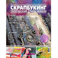 Журнал Скрапбукинг Творческий стиль жизни №7-2012, арт-техники