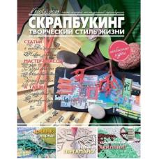 Журнал Скрапбукинг Творческий стиль жизни №2-2013, неожиданный скрапбукинг