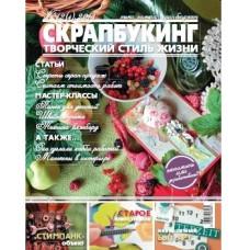 Журнал Скрапбукинг Творческий стиль жизни №4-2013, скрап-бюджет