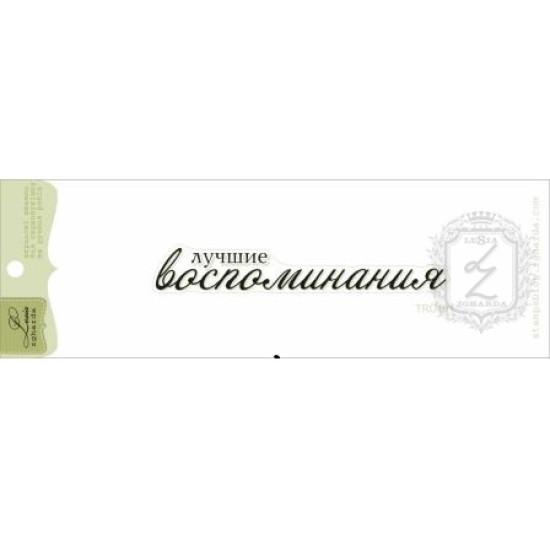 """Акриловый штамп """"Лучшие воспоминания"""" 7.9х1.1 см"""