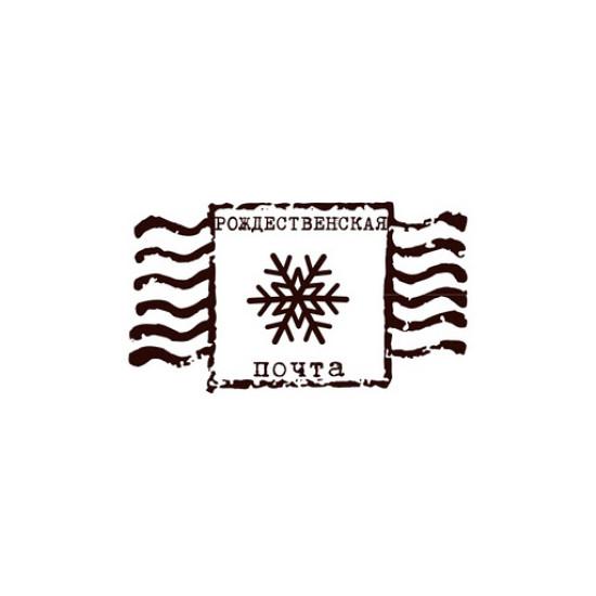 """Акриловый штамп """"Рождественская почта"""" 3.6х2 см"""