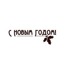 """Акриловый штамп """"С Новым годом"""" 4.1х1.3 см"""