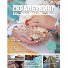 Журнал Скрапбукинг - Творческий стиль жизни № 5-2013