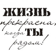 """Акриловый штамп """"Жизнь прекрасна, когда ты рядом"""" 4.5х3.4 см"""