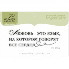 """Акриловый штамп """"Любовь - это язык, на котором ..."""" 6,2 х 2,2 см"""