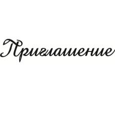 """Акриловый штамп """"Приглашение"""" 6.0х1.2 см"""