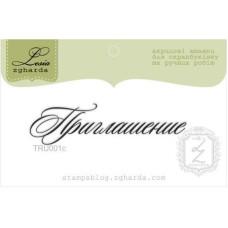 """Акриловый штамп """" Приглашение"""", размер 5,8X1,5 см"""