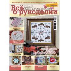 """Журнал """"Все о рукоделии"""" № 19  - май 2014 г."""