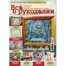 """Журнал """"Все о рукоделии"""" № 20  - июнь 2014 г."""