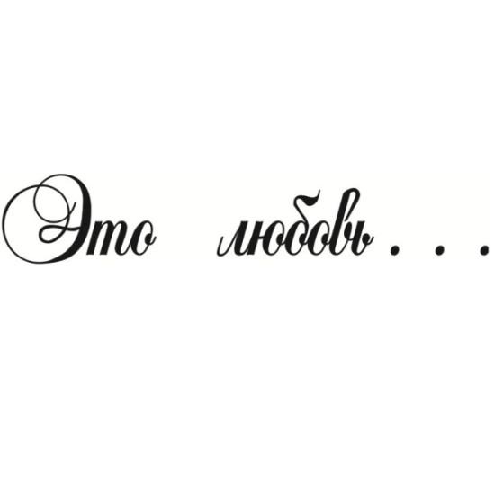 """Акриловый штамп """"Это любовь"""" 7,2 х 1,3 см."""