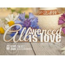 """Чипборд надпись """"All we need is love"""", размер 74*25 мм от Scrapbox"""