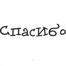 Акриловый штамп Спасибо 6.0см х 1.2cм от ScrapStudio