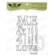"""Акриловый штамп """"ME & YOU 4EVER LOVE"""", размер 2,5*4,2 см"""