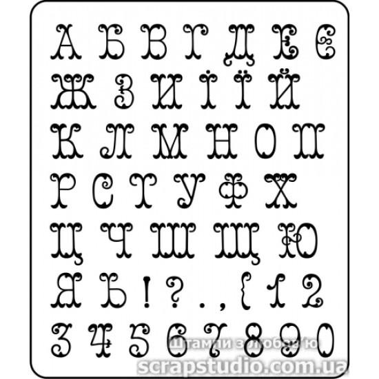"""Акриловый штамп """"Буквы и цифры """", размер 7*8,2 см от ScrapStudio"""