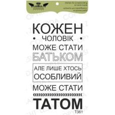 "Акриловый штамп ""Кожен чоловік може стати батьком.."", 3,8*6,7 см от Lesia Zgharda"