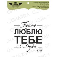 """Акриловый штамп """"Просто люблю тебе дуже"""", 3,5*4,4 см от Lesia Zgharda"""