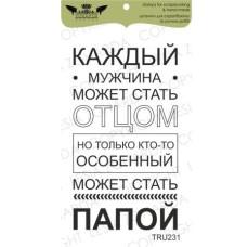 """Акриловый штамп  """"КАЖДЫЙ МУЖЧИНА МОЖЕТ..."""", 3,8*6,8 см от Lesia Zgharda"""