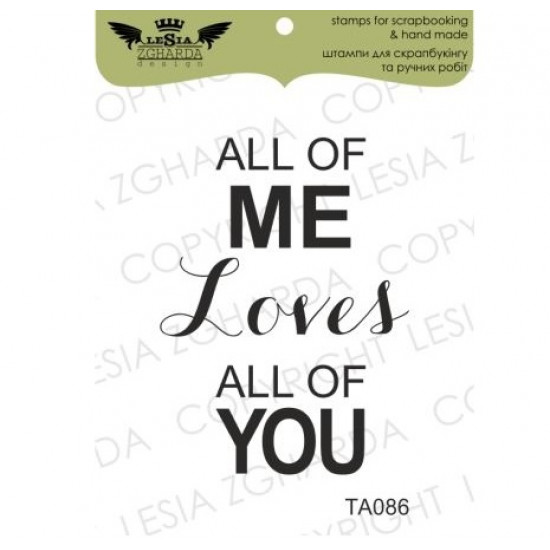 "Акриловый штамп ""ALL OF ME LOVES ALL OF YOU"", 4,9*4,3 см от Lesia Zgharda"