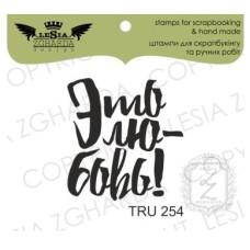 """Акриловый штамп """"Это Любовь"""", 2,4*2,5 см от Lesia Zgharda"""