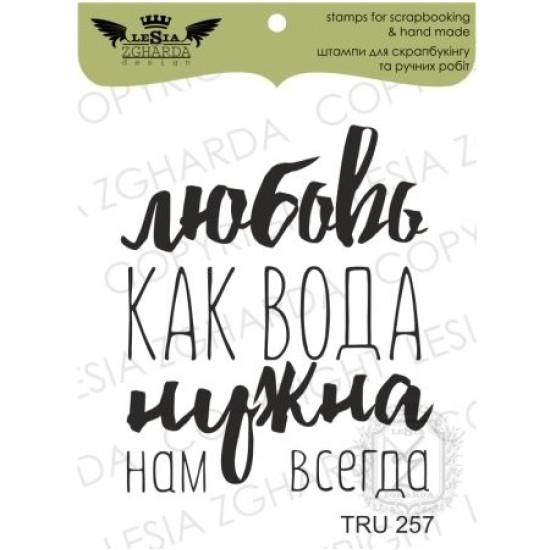 """Акриловый штамп """"Любовь как вода..."""", 3,8*4,5 см от Lesia Zgharda"""