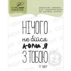 "Акриловый штамп ""Нічого не бійся, коли я з тобою"", 2,2*3,6 см от Lesia Zgharda"