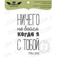 """Акриловый штамп """"Ничего не бойся когда я с тобой"""", 2,2*3,7 см от Lesia Zgharda"""