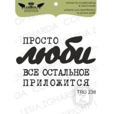 """Акриловый штамп """"Просто люби..."""" от Lesia Zgharda"""