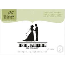 """Акриловый штамп """"Приглашение на свадьбу"""", 4,5*3,8 см от Lesia Zgharda"""