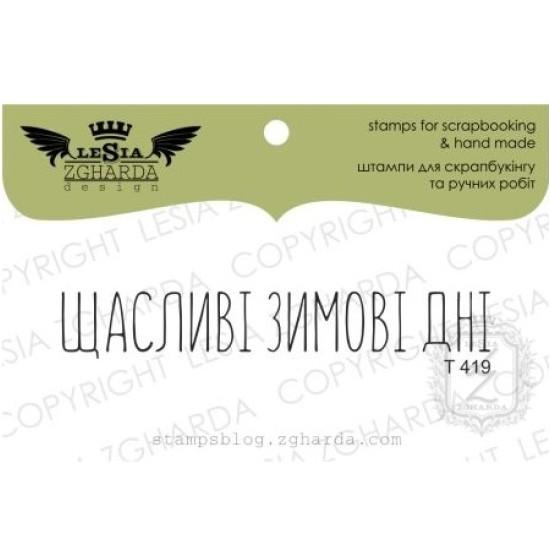"""Акриловый штамп """"ЩАСЛИВІ ЗИМОВІ ДНІ"""" от Lesia Zgharda"""