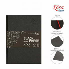 Блокнот скетчбук, черный А5 80 г/м2, 96 л. Rosa Studio