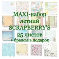 Большой летний набор от Scrapberry's 25 листов -60%
