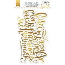 Ацетатные высеченные слова c фольгированием Gold 12шт от Scrapmir