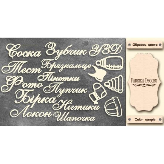 Набор чипбордов Мамины сокровища UKR , молочный, Фабрика Декору