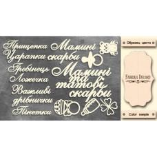Набор чипбордов Мамины и папины сокровища UKR #326 , молочный, Фабрика Декору