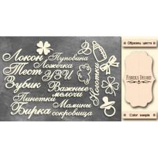 Набор чипбордов Мамины сокровища RU #327, молочный, Фабрика Декору
