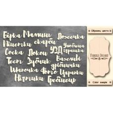 Набор чипбордов Мамины сокровища - Надписи #330, молочный, Фабрика Декору