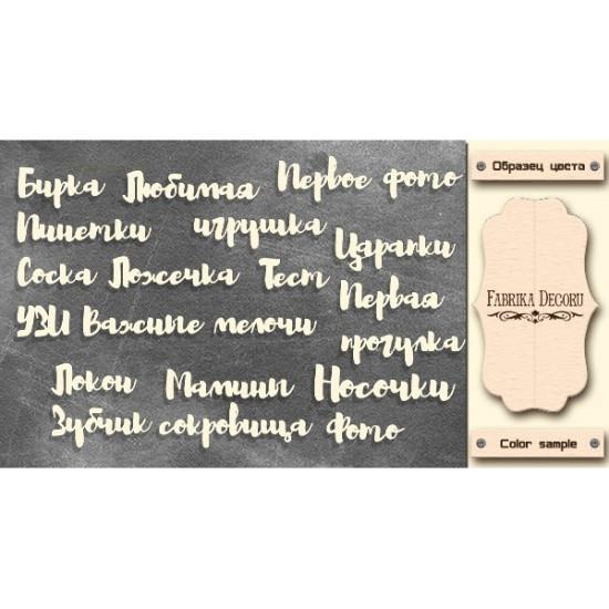 Набор чипбордов Мамины сокровища - Надписи RU #331, молочный, Фабрика Декору