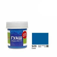 Краска гуашевая, Синяя, 40 мл, ROSA Studio