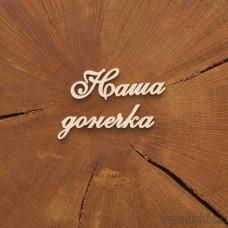 Чипборд Надпись Наша донечка, Woodchic