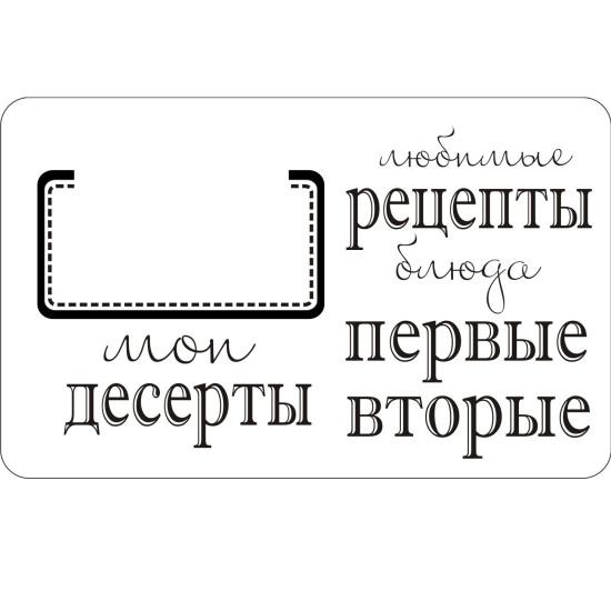 """Акриловый штамп """"Набор для кулинарии"""" 11.2см x 6.7см."""