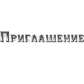 """Акриловый штамп """"Приглашение"""" 7.0см x 0.9см"""