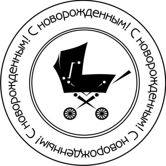 """Акриловый штамп """"С новорожденным"""" 4.7см х 4.7см"""